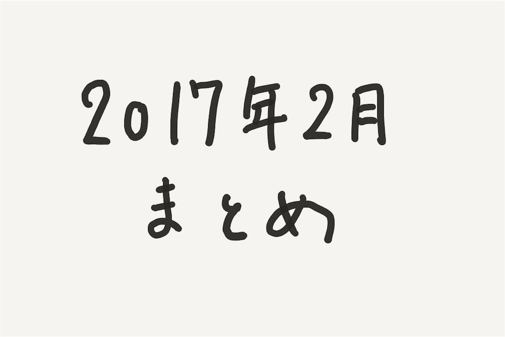 f:id:aya-haseko:20170301141004j:image