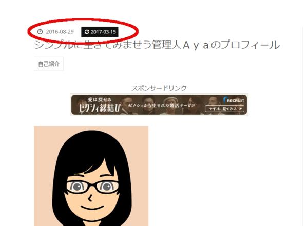 f:id:aya-haseko:20170317145309p:plain