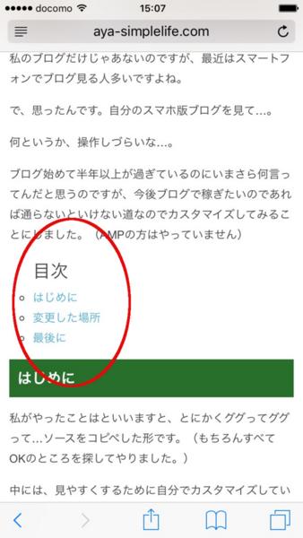 f:id:aya-haseko:20170317151737j:plain