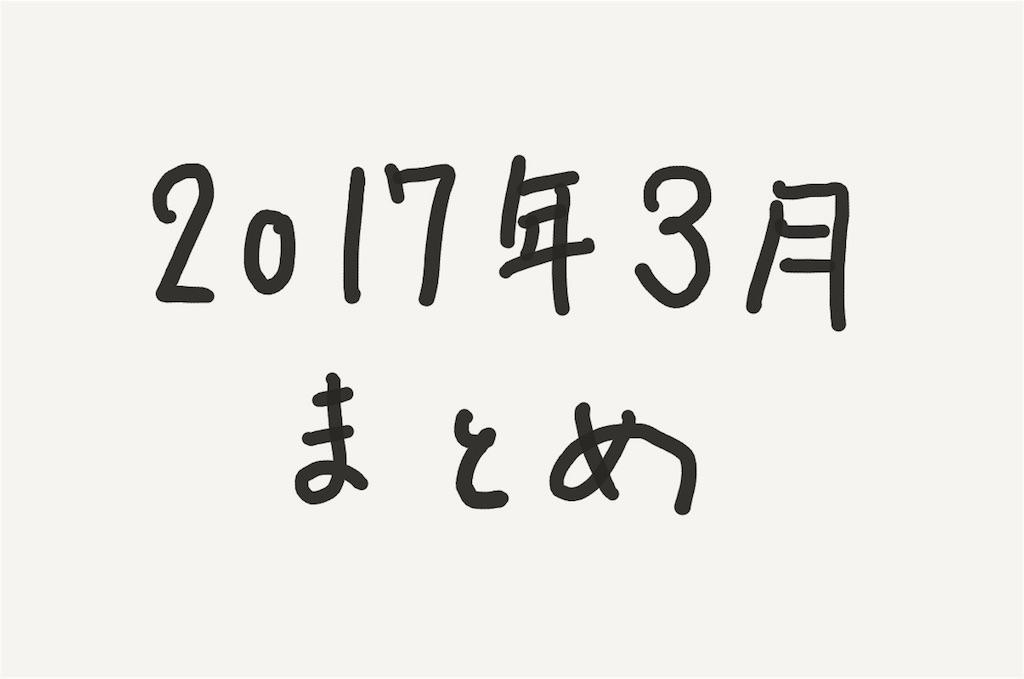 f:id:aya-haseko:20170404131618j:image