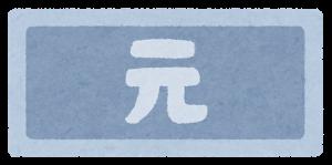 f:id:aya-haseko:20170407105818p:plain