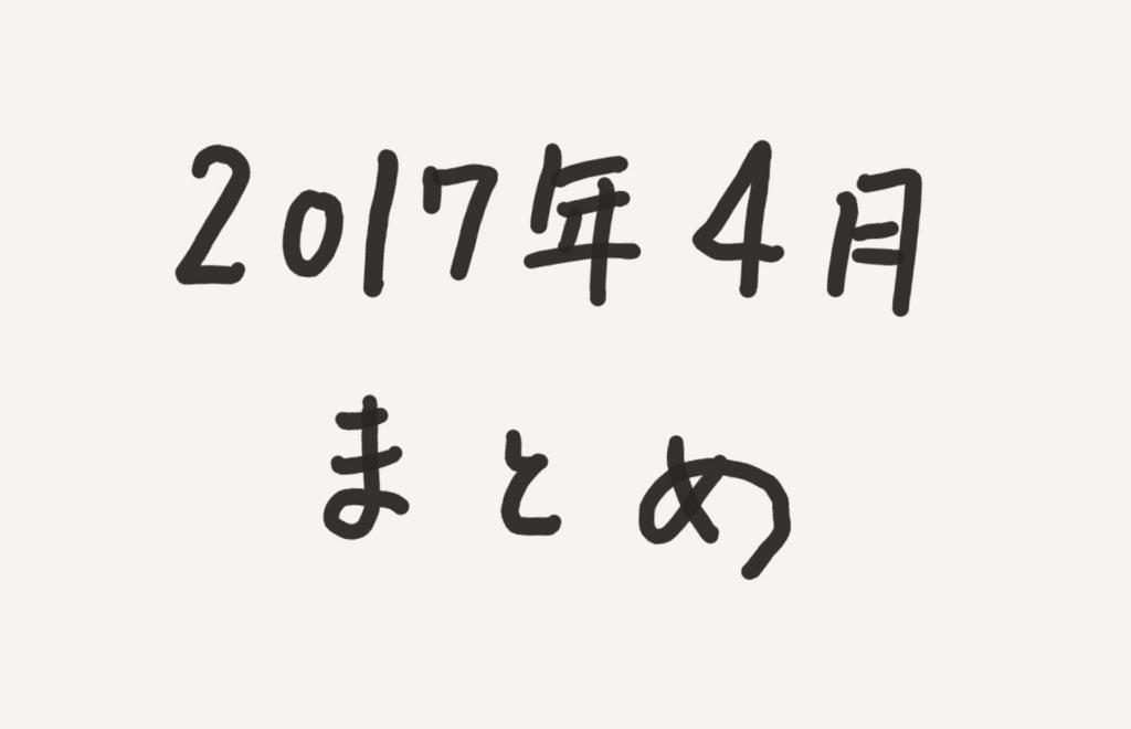 f:id:aya-haseko:20170501104341j:plain