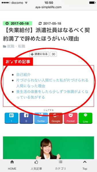 f:id:aya-haseko:20170520115249j:plain