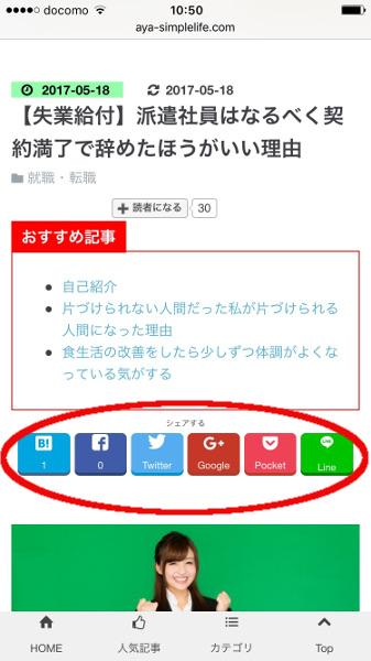 f:id:aya-haseko:20170520115327j:plain