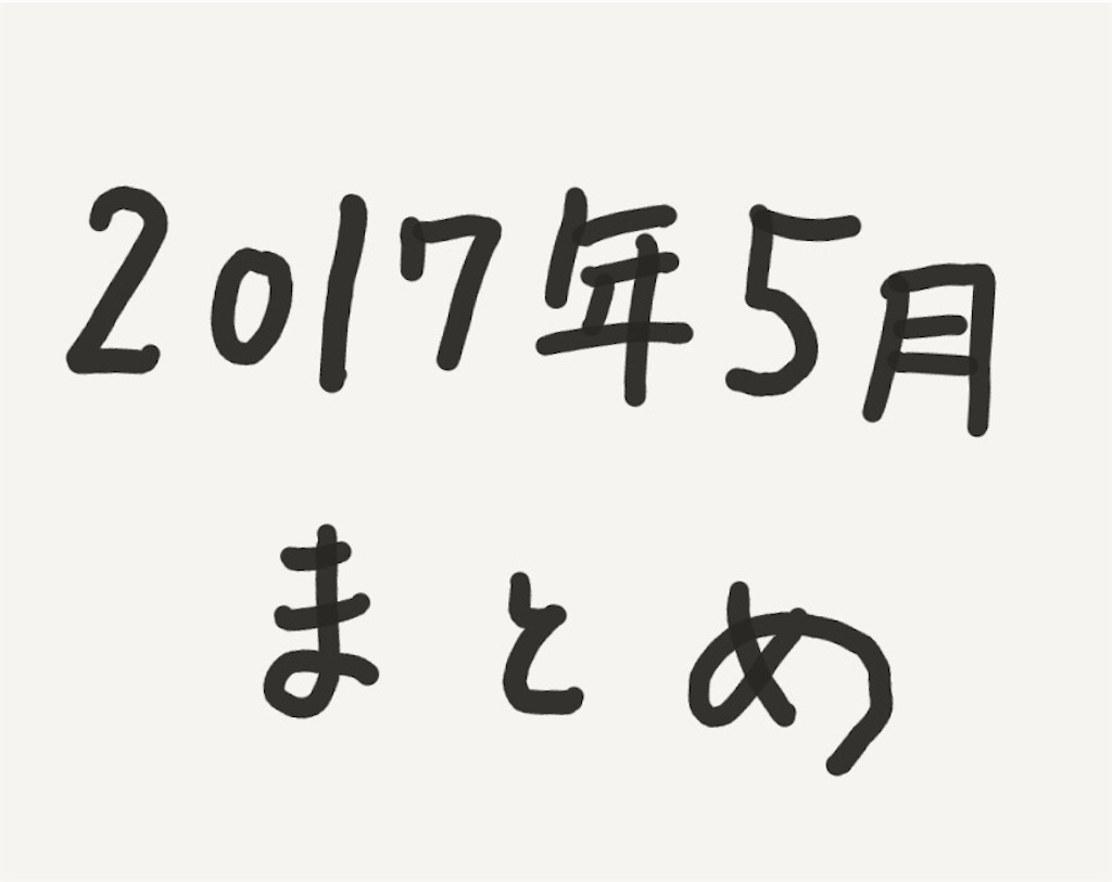 f:id:aya-haseko:20170602074547j:image