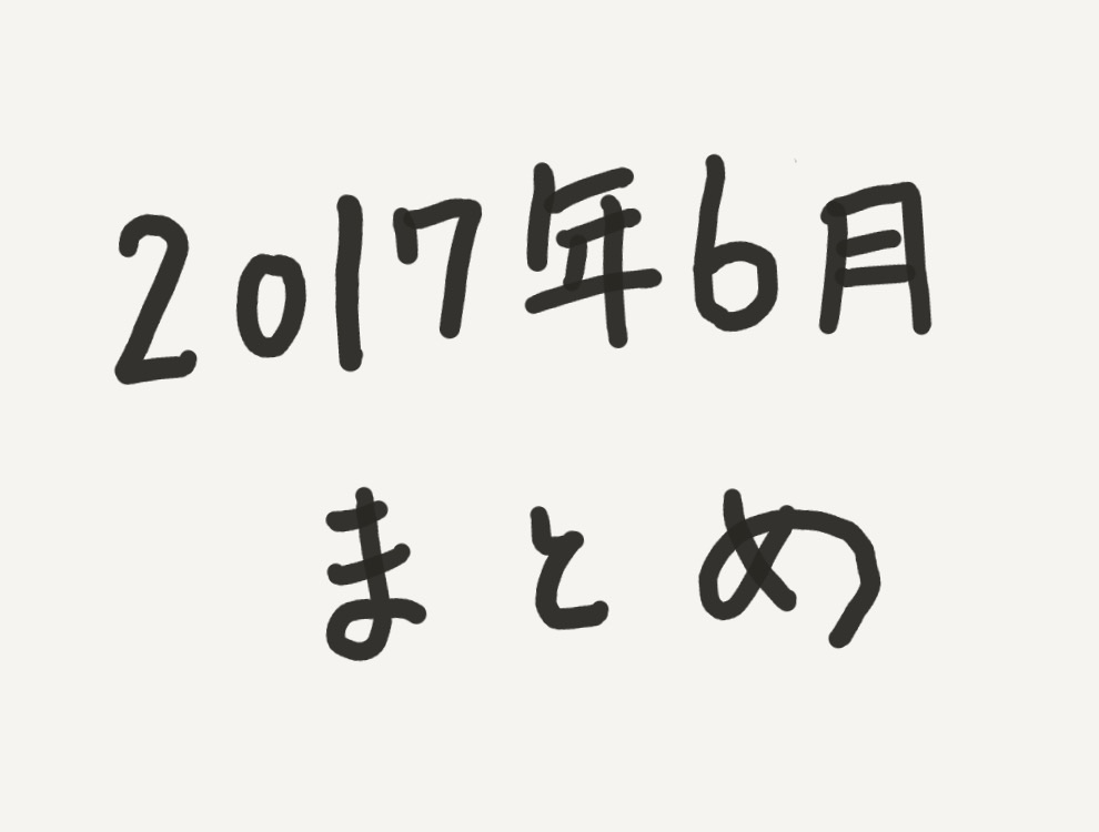 f:id:aya-haseko:20170701222502j:plain
