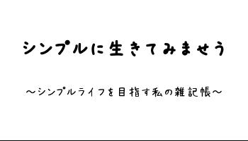 f:id:aya-haseko:20170820230337p:plain
