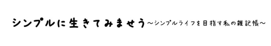f:id:aya-haseko:20170826081737p:plain