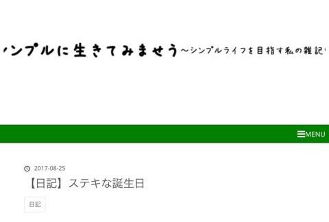 f:id:aya-haseko:20170826110304j:plain