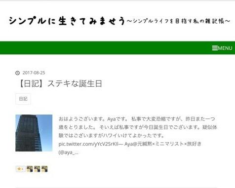 f:id:aya-haseko:20170826110319j:plain