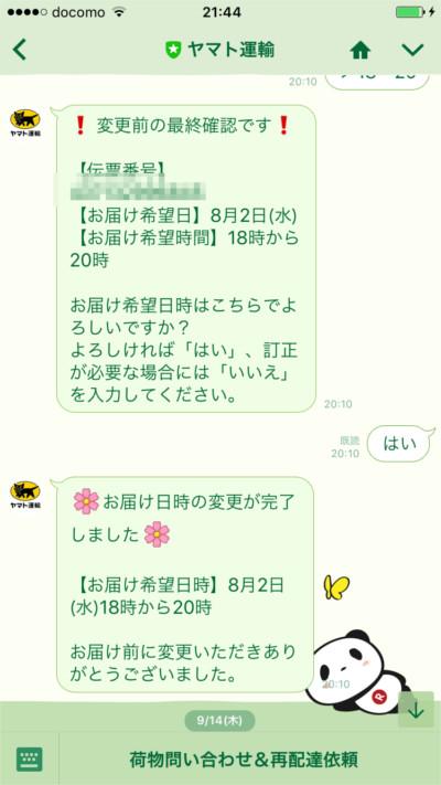 f:id:aya-haseko:20170927222824j:plain