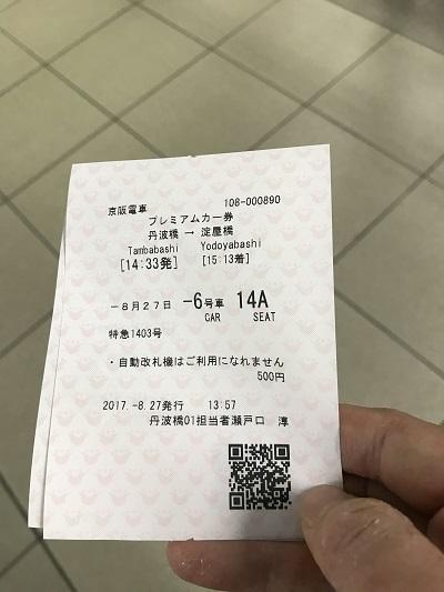 f:id:aya-haseko:20171011141941j:plain