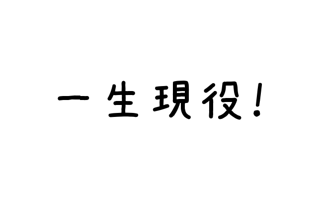 f:id:aya-haseko:20171128195220p:plain