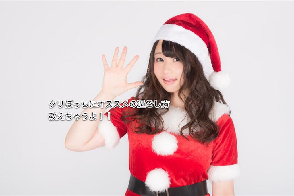 f:id:aya-haseko:20171219122658p:image