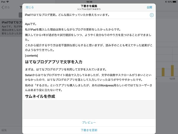 f:id:aya-haseko:20171227191816j:plain