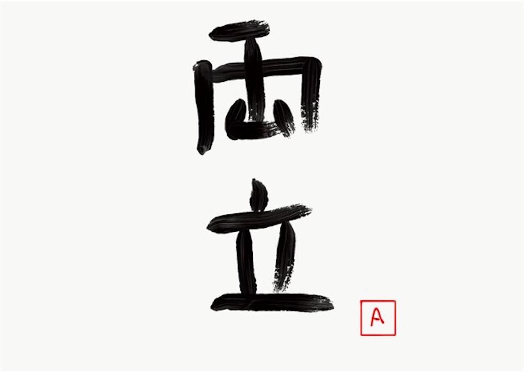 f:id:aya-haseko:20180102223140j:image