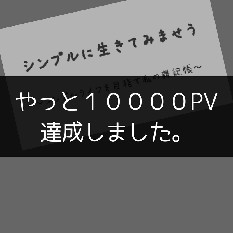 f:id:aya-haseko:20180201234724p:plain