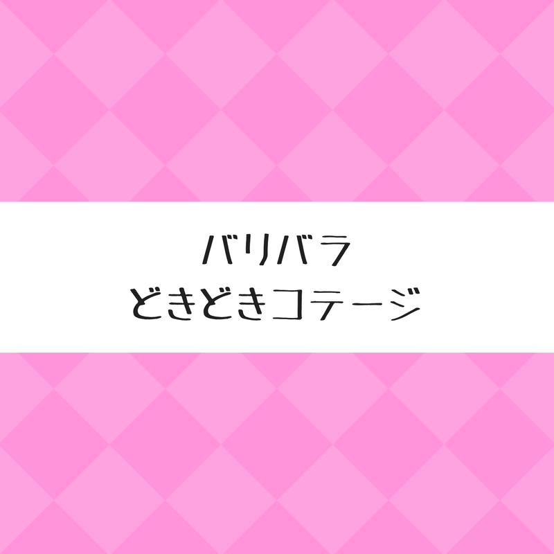 f:id:aya-haseko:20180205210618p:plain