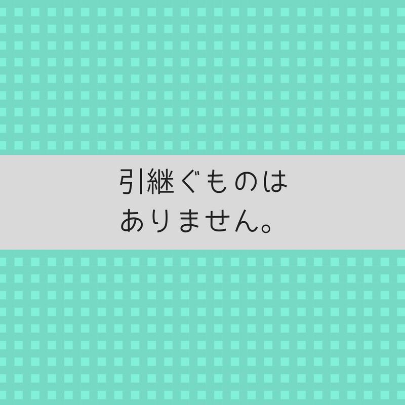 f:id:aya-haseko:20180223233027p:plain