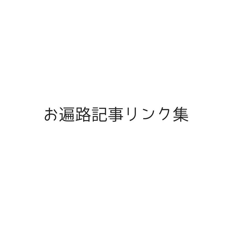 f:id:aya-haseko:20180304164357p:plain