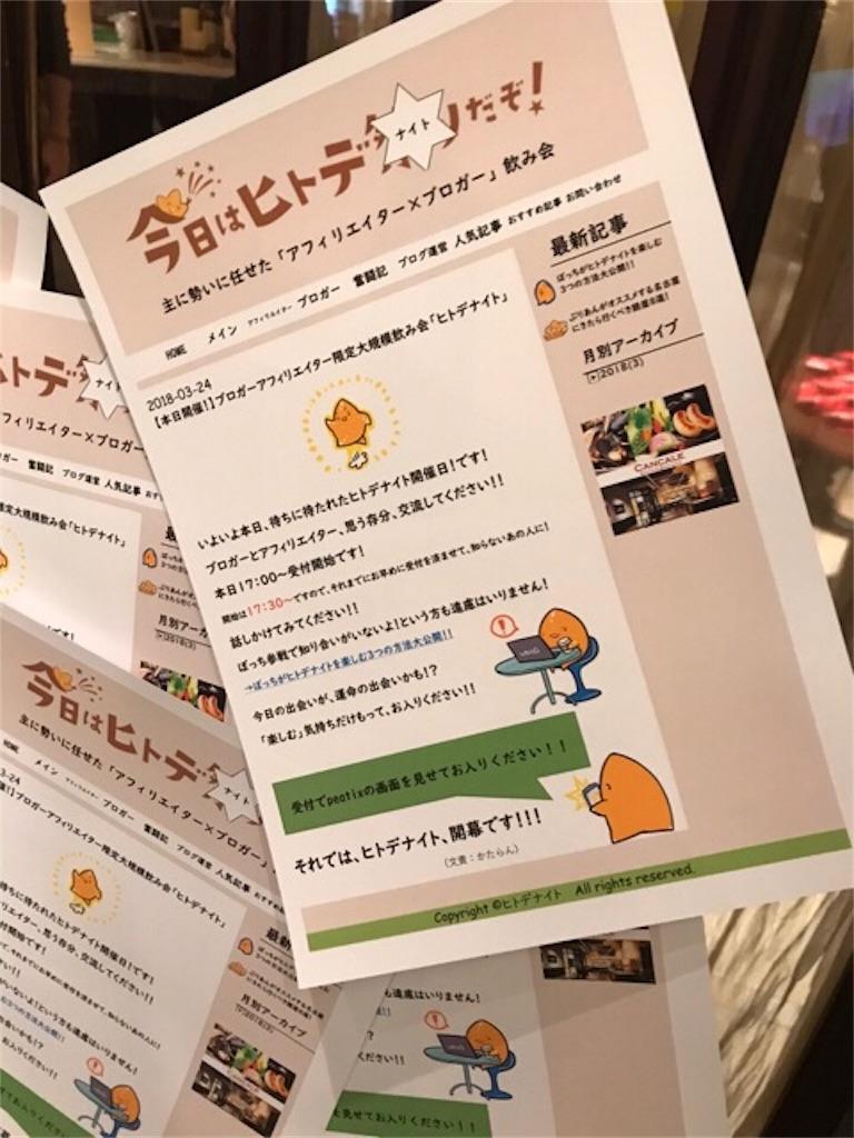 f:id:aya-haseko:20180329202853j:image