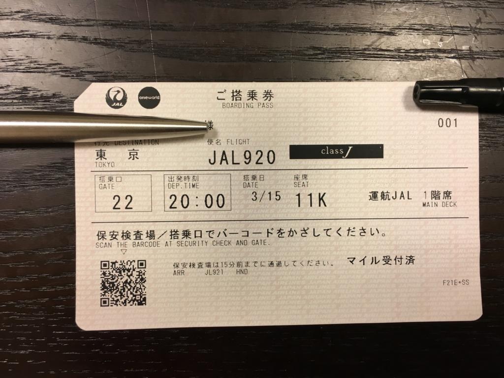 f:id:aya76:20170330235442j:plain