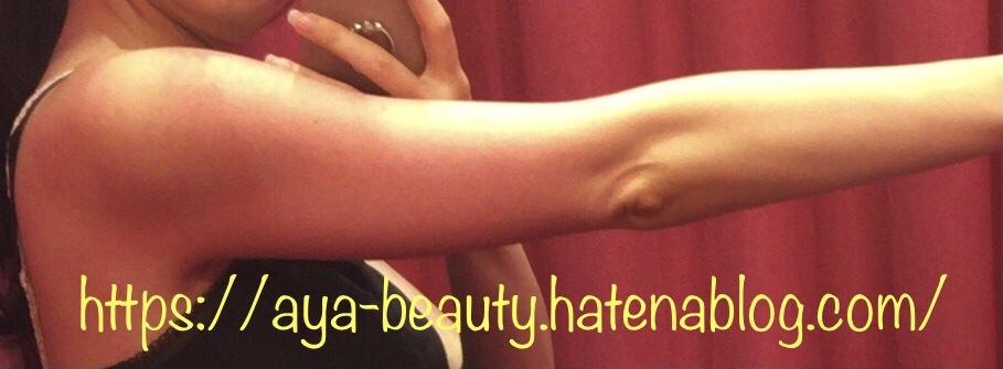 f:id:aya_beauty:20201011182853j:plain