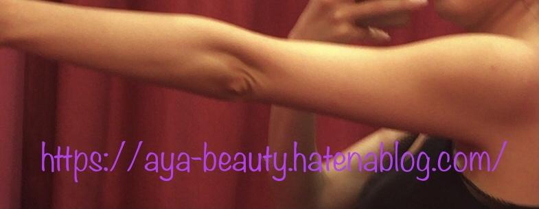 f:id:aya_beauty:20201011182914j:plain