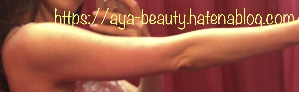 f:id:aya_beauty:20201108195207j:plain