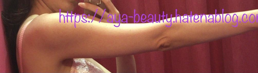 f:id:aya_beauty:20201108195219j:plain