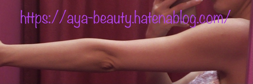 f:id:aya_beauty:20201108195222j:plain