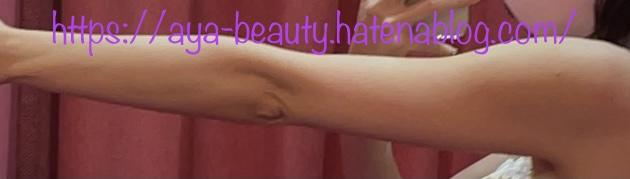 f:id:aya_beauty:20201213233522j:plain