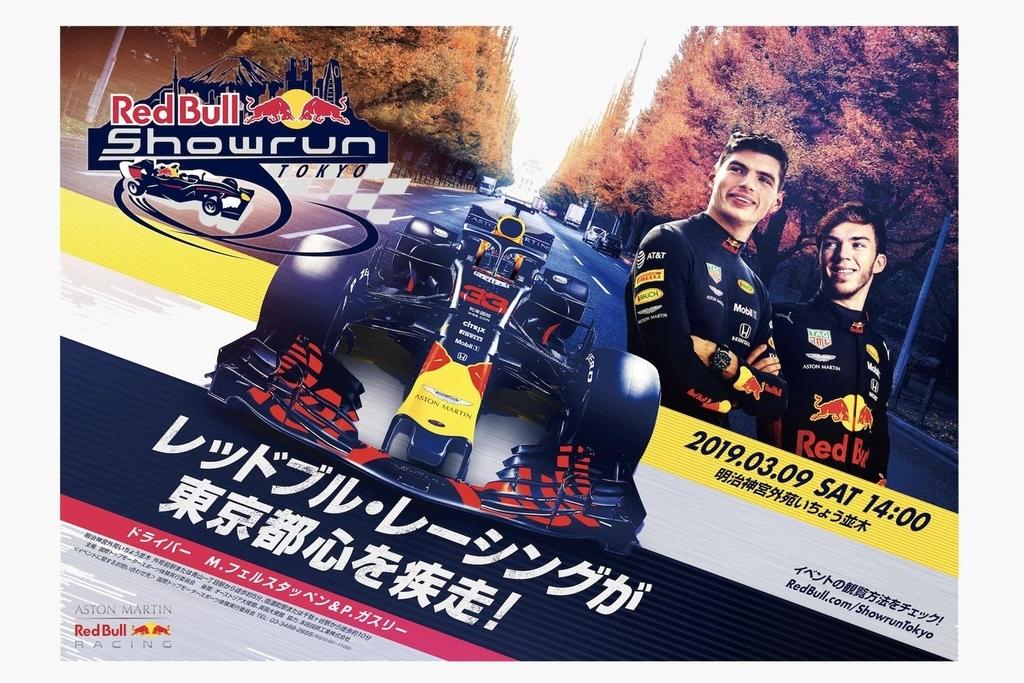 Red Bull Showrun Tokyo イメージ画像