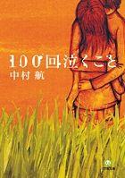 100回泣くこと 中村航 小学館文庫