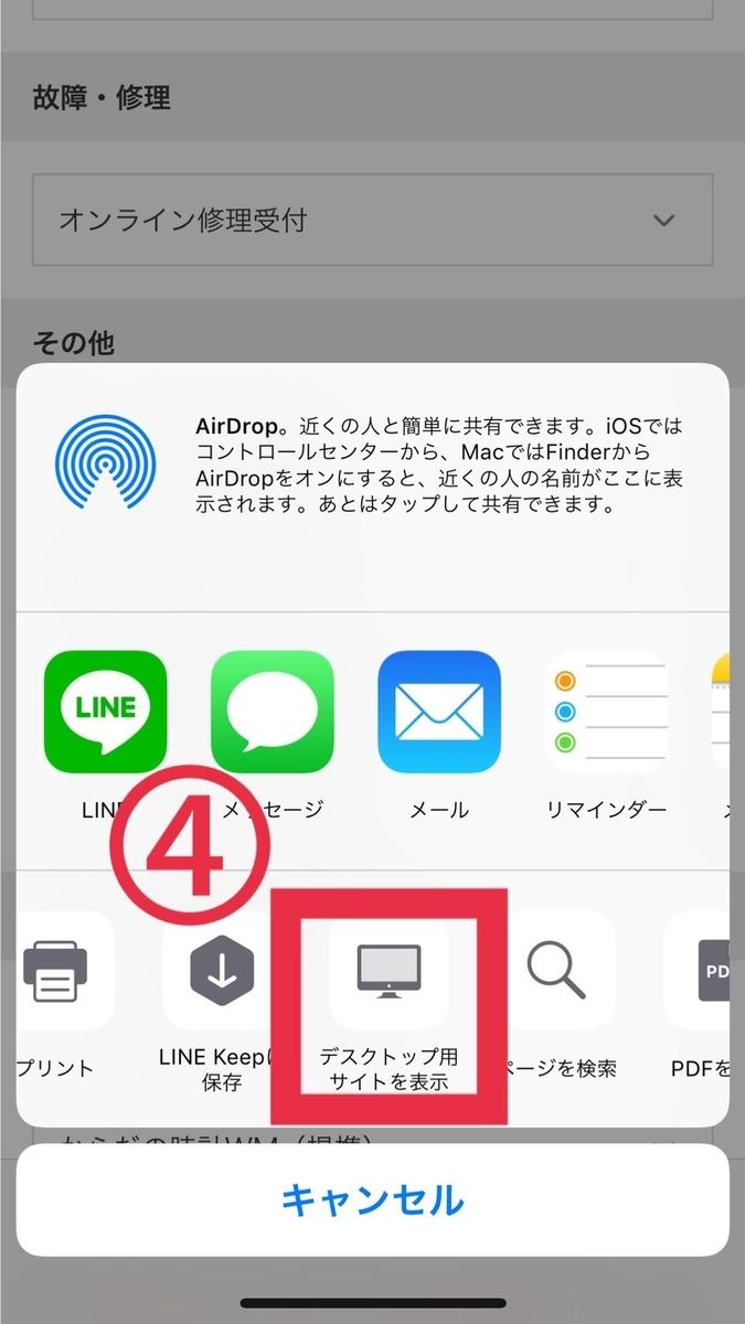 【重要】「デスクトップ用サイトを表示」でPC用画面に切り替えよう!