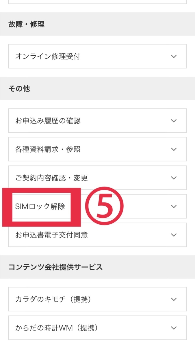その他の「SIMロック解除」を選択