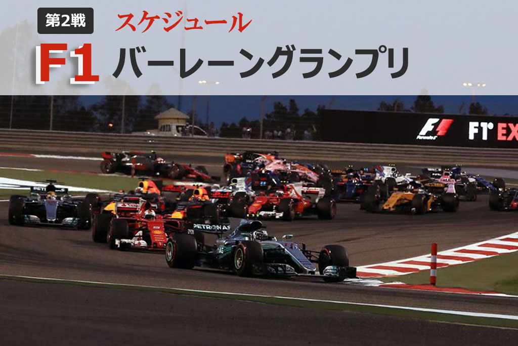 F1バーレーングランプリスケジュール