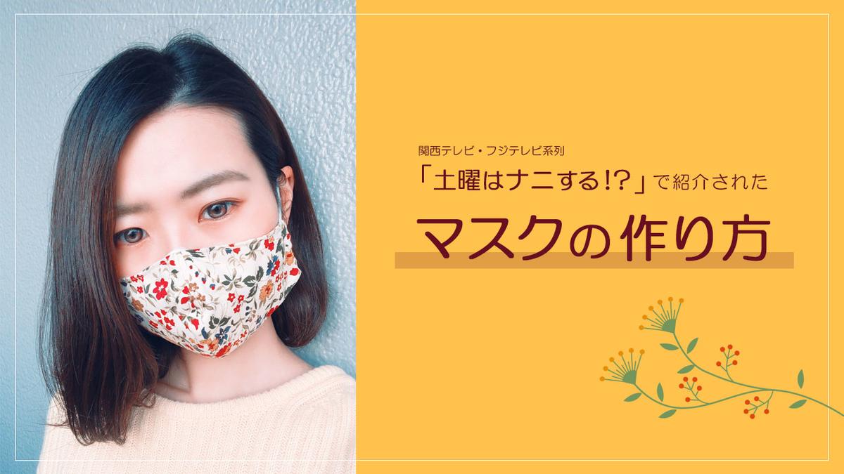 関西テレビ・フジテレビ系列「土曜はナニする!?」で紹介されたマスクの作り方