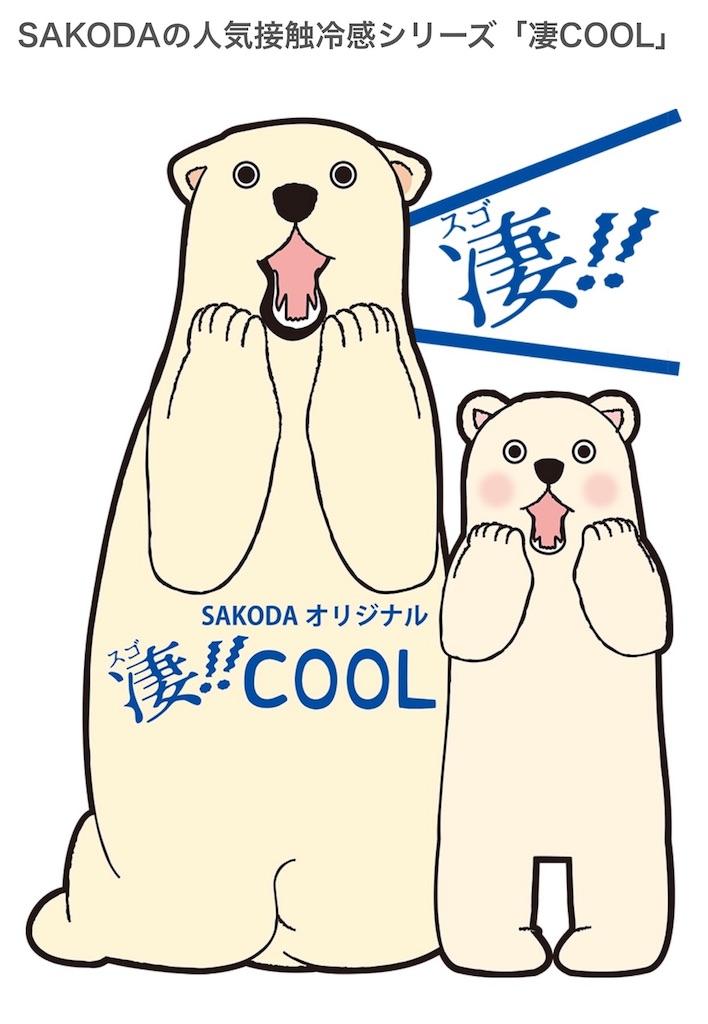 f:id:ayachan0910:20180520021632j:image