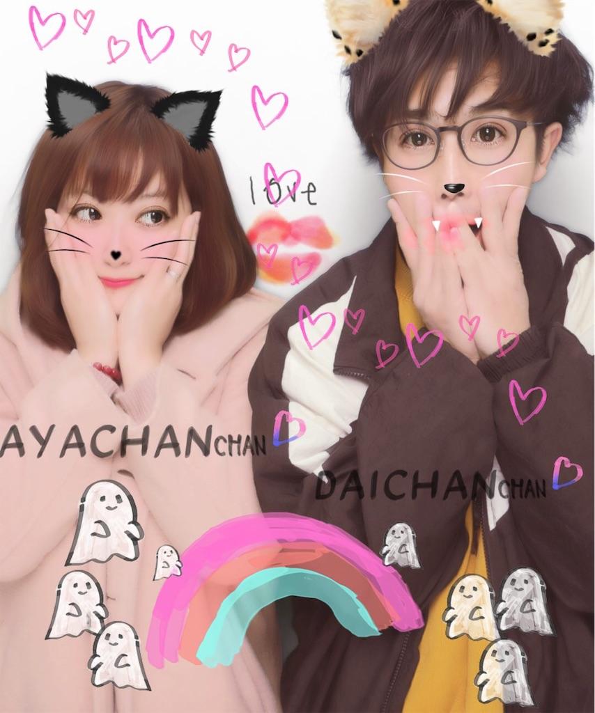 f:id:ayachantoland:20190122092036j:image