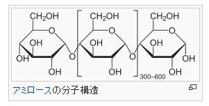 アミロースの化学式