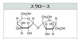 スクロースの化学式