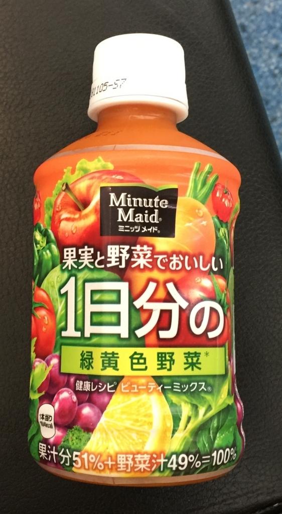 自販機限定の野菜ジュース