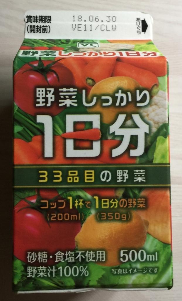 ローソンストア100の野菜ジュース