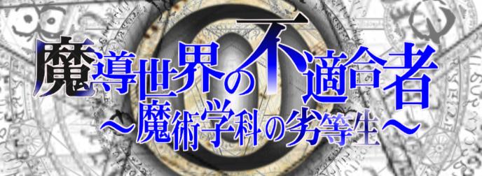 魔道世界イメージロゴ
