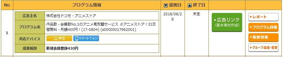 ASP管理画面
