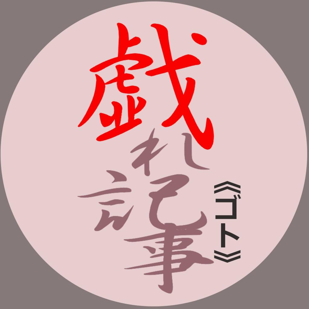 f:id:ayafumi-rennzaki:20180922153450j:plain