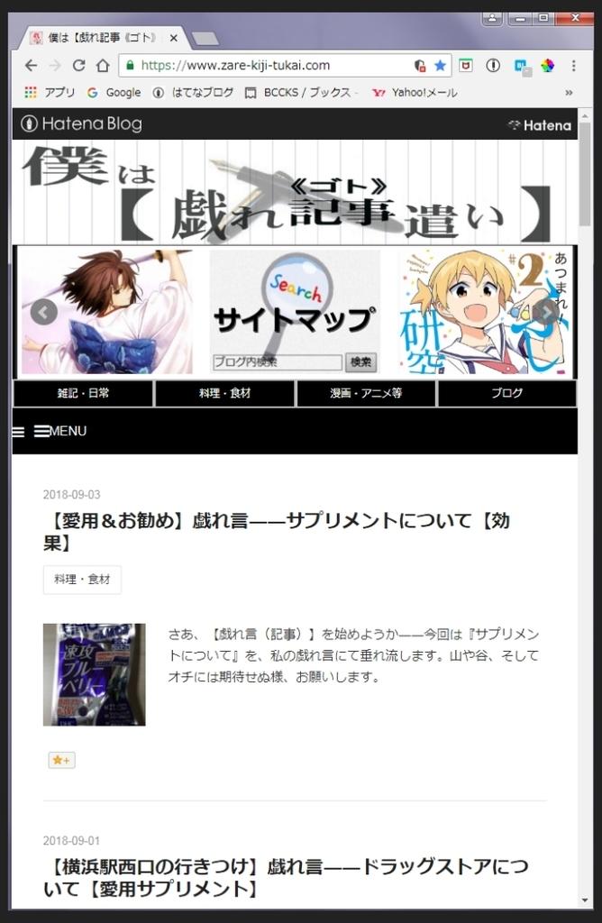 f:id:ayafumi-rennzaki:20180904153109j:plain