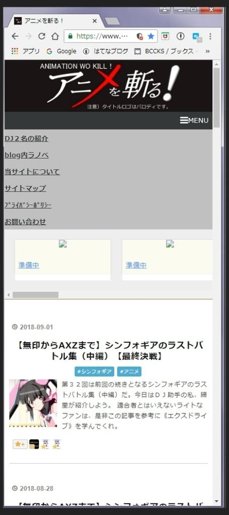 f:id:ayafumi-rennzaki:20180904154224j:plain