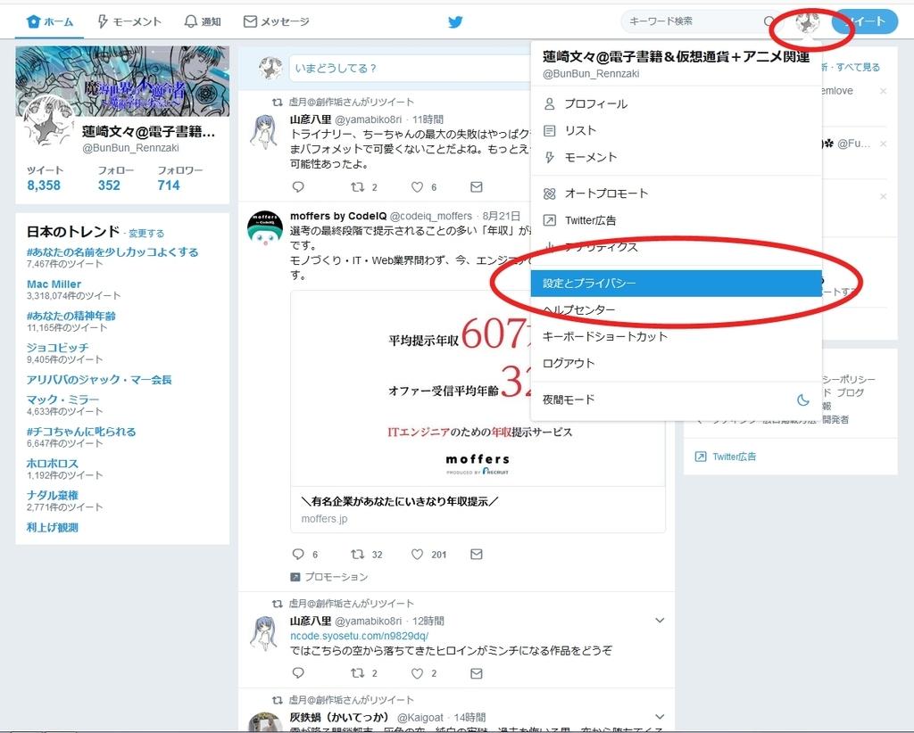 f:id:ayafumi-rennzaki:20180908112806j:plain